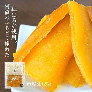 《楽天ランキング2位獲得》熊本県産 紅はるか を使った 完熟 干し芋 120g×1袋【熊本産 ほし芋 ほしいも 干し芋 干しいも 国産 無添加 砂糖不使用 干し芋 紅はるか べにはるか 干し芋 干しいも