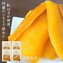 《楽天ランキング2位獲得》熊本県産 紅はるか を使った 完熟 干し芋 120g×4袋【ほし芋 ほしいも 干しいも 国産 無添…