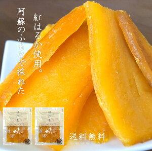 《熊本県産》 紅はるか を使った 完熟 干し芋 120g×2袋【熊本県産 熊本産 熊本 干しいも ほしいも 干し芋 送料無料 国産 無添加 砂糖不使用 干し芋 紅はるか べにはるか 干し芋 干しいも ほし