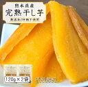 《楽天ランキング2位獲得》熊本県産 紅はるか を使った 完熟 干し芋 120g×2袋【ほし芋 ほしいも 干しいも 国産 無添…