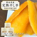 《楽天ランキング2位獲得》熊本県産 紅はるか を使った 完熟 干し芋 120g×3袋【ほし芋 ほしいも 干しいも 国産 無添…