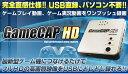 ビデオキャプチャー ゲームキャプチャー 家庭用ゲーム機 PC不要 ゲーム録画 GameCAP HD 1080p 1080i 60FPS 対応 HDMI …
