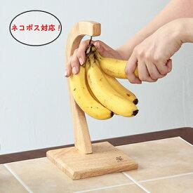 木製バナナスタンド バナナフック 吊るして長持ち! 木製バナナツリー かける ヘッドフォンスタンド  [M便 1/1]