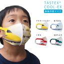 新幹線 電車 マスク 子供用 冷感マスク 子供用 1枚入り 鉄道 N700S ドクターイエロー