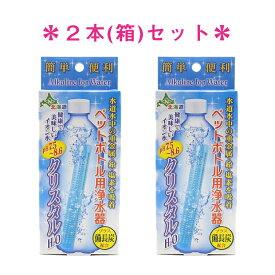 浄水器 ペットボトル 日本カルシウム工業 クリスタルH2O 2本セット