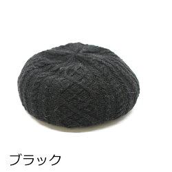 帽子アランニット・タム