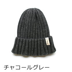 帽子ニット帽秋冬リブニット・ワッチ