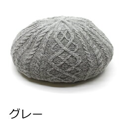 帽子ベレーアランニット・タム