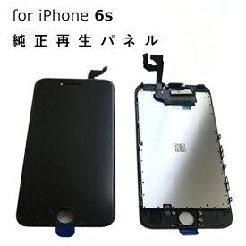 【平日14時までのご注文で当日出荷】iPhone 修理 パネル 交換パネル 3か月保証 純正再生パネル 6エス 純正再生パネルiPhone6s 白 黒 [M便 1/2]
