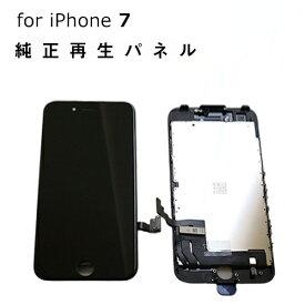 【平日14時までのご注文で当日出荷】iPhone 修理 パネル 交換パネル 3か月保証 純正再生パネル iPhone7 白 黒