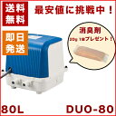 テクノ高槻 DUO-80 CP-80Wの後継機種 DUO-80-L DUO-80-R エアーポンプ 80L 浄化槽 静音 おまけ付き 省エネ 浄化槽エア…