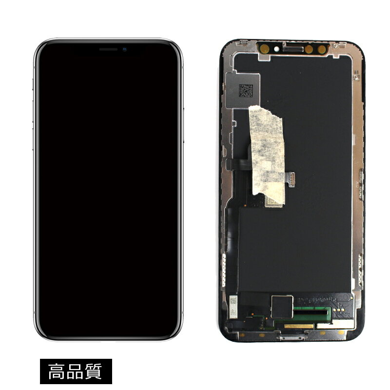 【iPhoneX互換品】高品質フロントパネル(液晶・ガラスセット) ブラック 黒【スマホ修理部品】