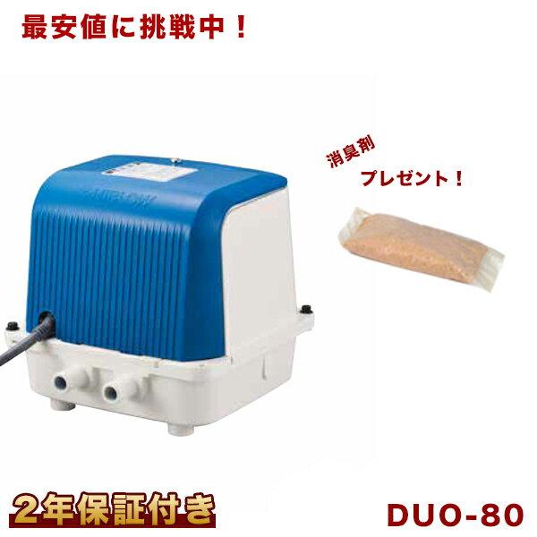 【2年保証付】【おまけ付き】テクノ高槻 DUO-80 CP-80Wの後継機種 DUO-80-L DUO-80-R エアーポンプ 80L 浄化槽 静音 省エネ 浄化槽エアーポンプ 浄化槽ブロワー 浄化槽エアポンプ ブロワー ブロワ ブロアー ポンプ