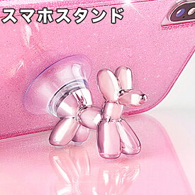 スマホスタンド 動物 Case-Mate Stand Ups - Balloon Dog - Blush