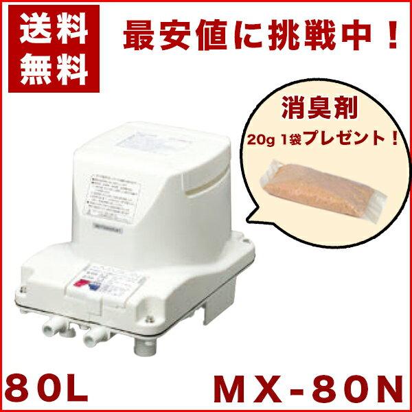 【1年保証付】【おまけ付き】フジクリーン MX80N MX-80N エアーポンプ 浄化槽 省エネ 80L MTB48 MT80 MX80の後継機種 浄化槽エアーポンプ 浄化槽ブロワー 浄化槽エアポンプ ブロワー ブロワ ブロアー ポンプ
