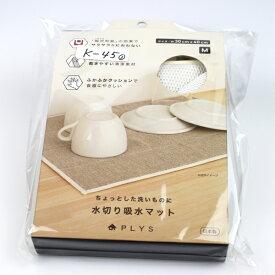 【PLYS】水切り吸水マット