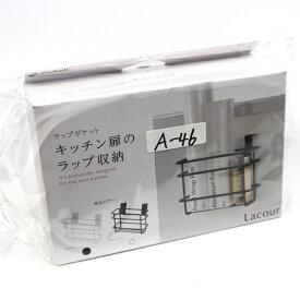 【Lacour】ラクール キッチン扉のラップ収納