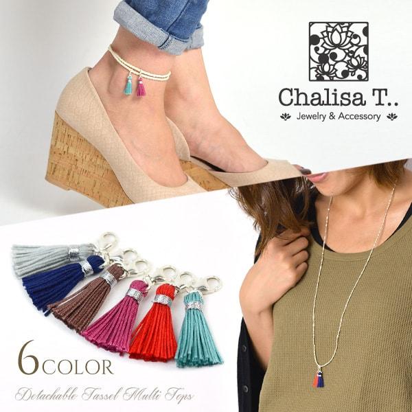 CHALISA T..(チャリッサ・ティー) デタッチャブル タッセル マルチトップ / シルバー925 / ネックレス / アンクレット / ブレスレット