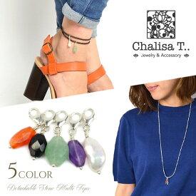 CHALISA T..(チャリッサ・ティー) デタッチャブル ストーン マルチトップ / シルバー925 / ネックレス / アンクレット / ブレスレット