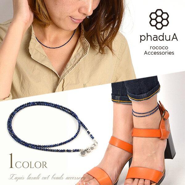 phaduA (パ・ドゥア) ラピスラズリ 2mm カットビーズ ネックレス / アンクレット / 2way / カレンシルバー / メンズ / レディース / ペア可