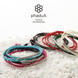 phaduA (パ・ドゥア)ワックスコード カレンシルバー チューブ 3wayアクセサリー / メンズ / レディース / ペア可 / アンクレット / ブレスレット / ネックレス / ミサンガ