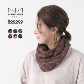 ROCOCO(ロココ) 今治マフラー 宮崎タオル スヌード ネックウォーマー / オーガニックコットン / メンズ レディース / 日本製 / 母の日 ギフト