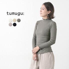 TUMUGU(ツムグ) コットンノヴァテレコハイネック / 長袖 / レディース / テレコ / リブ / インナー / 日本製