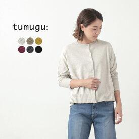 TUMUGU(ツムグ) ランダム リブニット カーディガン / レディース / コットン / 羽織り / liou / RANDOM RIB KNIT CARDIGAN