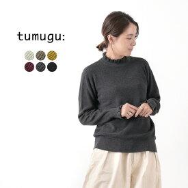 TUMUGU(ツムグ) ランダム リブニット フリル ハイネック / レディース / コットン / RANDOM RIB KNIT RUFFLE HIGH NECK