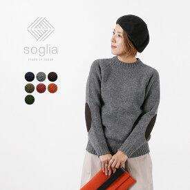 SOGLIA(ソリア) ランドノア ブリティッシュウール クルーネック セーター ニット / エルボーパッチ / レディース / 日本製