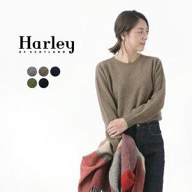 【ポイント10倍!1/18(月)1:59まで】HARLEY OF SCOTLAND(ハーレーオブスコットランド) メリノ カシミヤ クルーネック ニット / メンズ レディース / 4741-7 / CREW NECK / MERINO WOOL90% CASHMERE10%