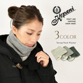 KEPANI(ケパニ) ラフィー裏起毛 / スウェット / ネックウォーマー / ナバホ / NAVAJO / NECK WARMER / メンズ / レディース