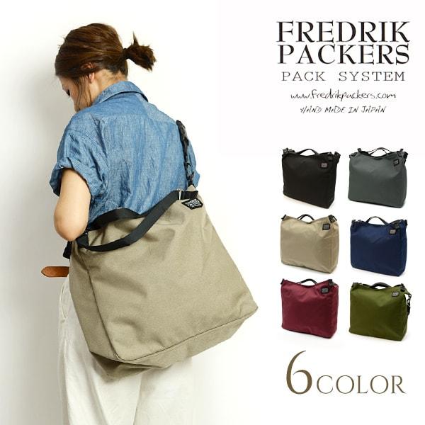 FREDRIK PACKERS(フレドリックパッカーズ) ミッショントートバッグ Mサイズ / ショルダーバッグ / メンズ レディース / MISSION TOTE M / 日本製
