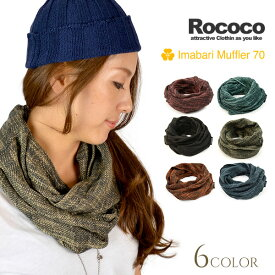 ROCOCO(ロココ) 今治マフラー 宮崎タオル スヌード ネックウォーマー / オーガニックコットン / メンズ レディース / 日本製