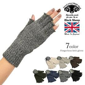 【スーパーSALE限定クーポン対象】BLACK SHEEP(ブラックシープ) フィンガーレスグローブ / ウール ニット 手袋 指なし 指切れ / メンズ レディース