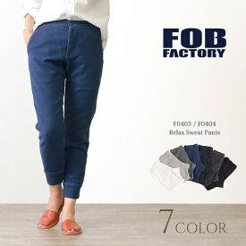 FOB FACTORY(FOBファクトリー) F0403 F0404 リラックス スウェットパンツ / スリム / 日本製 / RELAX SWEAT PANTS