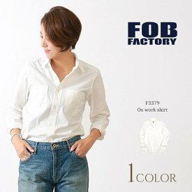 【ポイント10倍!26日01:59まで】FOB FACTORY(FOBファクトリー) F3379 オックス ワークシャツ / 長袖 無地 コットン / 白 ホワイト / 日本製