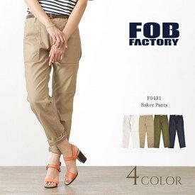 FOB FACTORY(FOBファクトリー) F0431 ベイカーパンツ / ファティーグパンツ / ワークパンツ / 日本製 / BAKER PANTS