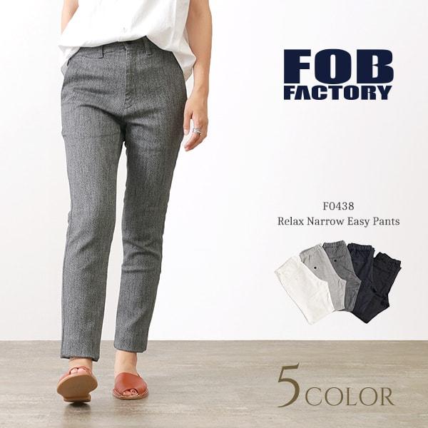 FOB FACTORY(FOBファクトリー) F0438 リラックス ナロー イージーパンツ / スウェット / スリム / テーパード / 日本製 / RELAX NARROW EASY PANTS