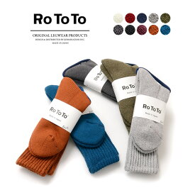【まとめ買いで最大10%OFFクーポン】ROTOTO(ロトト) R1014 ルーズパイルソックス / ハイソックス / 靴下 / メンズ / レディース / 日本製