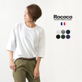 【ポイント10倍 6/26 1:59まで】ROCOCO(ロココ) ピケ 鹿の子 コットン Tシャツ / ビッグシルエット / 七分袖 / レディース / フランス製