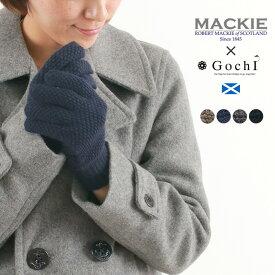 【期間限定ポイント10倍】ROBERT MACKIE(ロバートマッキー) タックステッチ ニットグローブ / カシミア / メリノ / 手袋 / メンズ / レディース / 別注