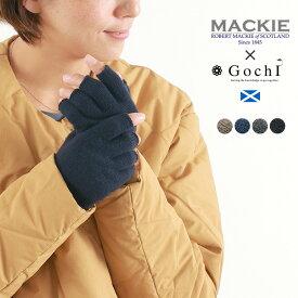【期間限定ポイント10倍】ROBERT MACKIE(ロバートマッキー) ハーフフィンガー ニットグローブ / カシミア / メリノ / 手袋 / 指なし / 別注