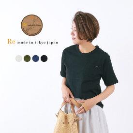 【ポイント10倍!26日01:59まで】RE MADE IN TOKYO JAPAN(アールイー) スプリット ラグラン ポケット Tシャツ / 半袖 無地 / クルーネック / レディース / メンズ / 日本製 / SPLIT RAGLAN POCKET T-SHIRT