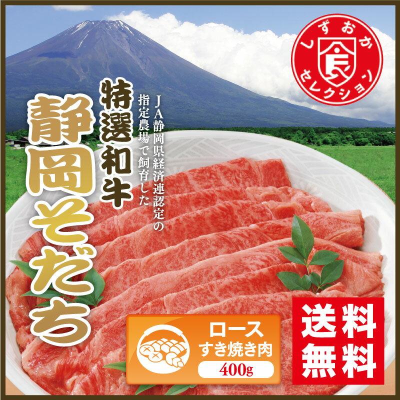 特選和牛 静岡そだち ロース[すき焼き肉]400g (※代金引換不可)