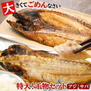 特大アジ・サバ干物 2枚セット(各1枚) 干物 ひもの アジ 鯵 サバ 鯖 特大 食べ比べ 静岡 お取り寄せ 食べ物 お試し 受注生産