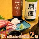 日本ソムリエ協会理事 山田久扇子先生お薦めの静岡のお酒秋に飲みたい純米酒静岡地酒2銘柄飲み比べセット(正雪|開…