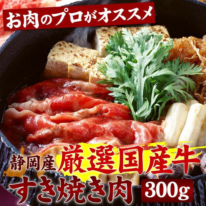 厳選国産牛(静岡県産)すき焼き肉 300g 2〜3人前 | すき焼き すき焼き肉 牛肉 お歳暮 お祝い ギフト 送料無料