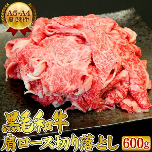 黒毛和牛 肩ロース 切り落とし肉 600グラム(300g×2パック) A5・A4等級 切り落とし すき焼き肉 すき焼き しゃぶしゃぶ 焼肉 和牛 お肉 牛肉