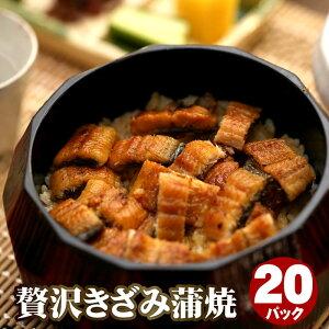 贅沢きざみ蒲焼 20パックセット きざみうなぎ ひつまぶし ちらし寿司 鰻 うなぎ 蒲焼き 蒲焼 簡易箱 送料無料